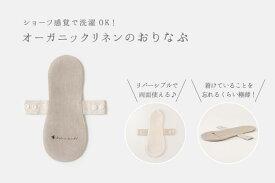3枚セット・日本製「オーガニックリネンのおりなぷ」(3層式)リネン・コットン・リバーシブルのおりものシート布ナプキン(おりものライナー・軽い日用)【メール便可】