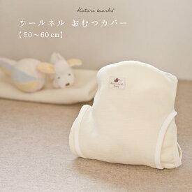 2枚セット・日本製「ウールネルおむつカバー」【50〜60 cm】洗濯機で洗える ! 通気性◎ふわふわ肌に優しいウール100%のオムツカバー【ウォッシャブル】【メール便可】
