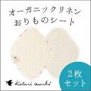 2枚セット「おりものシート」日本製・オーガニックコットンのベタつかない快適「おりものライナー」ワッフルで肌に張…