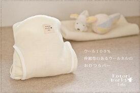 2枚セット・日本製「ウールネルおむつカバー」【M・新生児用50-60cm】洗濯機で洗える ! 通気性◎ふわふわ肌に優しいウール100%のオムツカバー【メール便可】