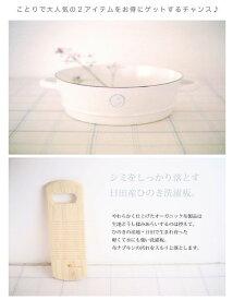 【送料無料】人気の野田琺瑯のホーローバケツに洗濯板とS字カンが付いたお得なお洗濯セット