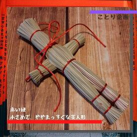 通販 藁 人形 【楽天市場】小さい紅い紐の藁人形 わら人形