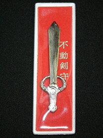不動明王の三鈷剣のお守 赤色 真言密教の護摩供養 ご祈祷厳修済みです 送料無料