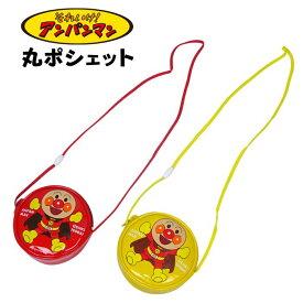 アンパンマン 丸ポシェット キッズ ベビー 子供 幼稚園 保育園 お出かけバッグ プレゼント 誕生日