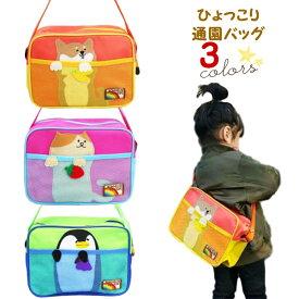 3f2a0b11f0741 通園バッグ ショルダーバッグ   ひょっこりアニマル   幼稚園・保育園かばん 子供 キッズ 男の子 女の子