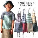 子供エプロン 三角巾付き セット 子供用エプロン 小学生 キッズ 子供 料理 ミシュラン