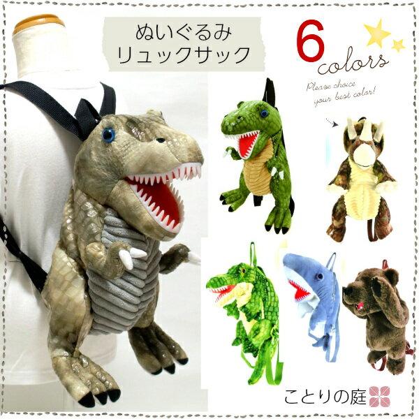 恐竜ぬいぐるみリュック キッズ 子供 リュックサック プレゼント お出かけ 男児 男の子 ワニ くま サメ