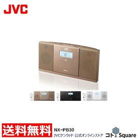 JVC コンパクトコンポ NX-PB30 | Bluetooth CD USB 薄型 軽量 スマートフォン CDコンポ コンパクト ミニコンポ コンポ スマホ iphone android ジェーブイシー jvc bluetooth ステレオ 高 音質