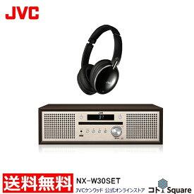 全国送料無料 JVC コンポ NX-W30 ノイズキャンセル ヘッドホン HA-S88BN セット | Bluetooth搭載 コンパクトコンポ CD USB ワイドFM スマホ スマートフォン スピーカー iphone android ジェーブイシー jvc bluetooth ミニコンポ ステレオ コンポ 高 音質