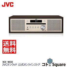 全国送料無料 JVC NX-W30 | Bluetooth搭載 ワンボディ コンパクトコンポ CD USB ワイドFM スマホ スマートフォン スピーカー iphone android ジェーブイシー jvc bluetooth ミニコンポ ステレオ コンポ 高 音質