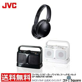 JVC(ビクター) ワイヤレスミニスピーカーに高性能ヘッドホンをセット! おてもとスピーカー TV音声 ワイヤレス ミニスピーカー みみ楽 はっきり音声 生活防水 充電 のせるだけ充電 コトスクエア コトSquare SP-A850 HA-S87BNセット