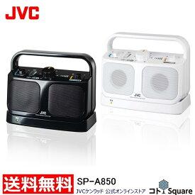JVC ワイヤレス スピーカー みみ楽 SP-A850 | TV音声 ワイアレス ミニスピーカー はっきり音声 生活防水 充電 jvc ジェ−ブイシ− 耳元 お手元 コードレス スピーカー ヘッドホン ヘッドフォン 対応 聴音補助器