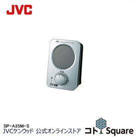 JVC ポータブルミニスピーカー SP-A35M-S  TV音声 ミニスピーカー ロングコード 簡単操作 高音質再生 コトスクエア コトSquare
