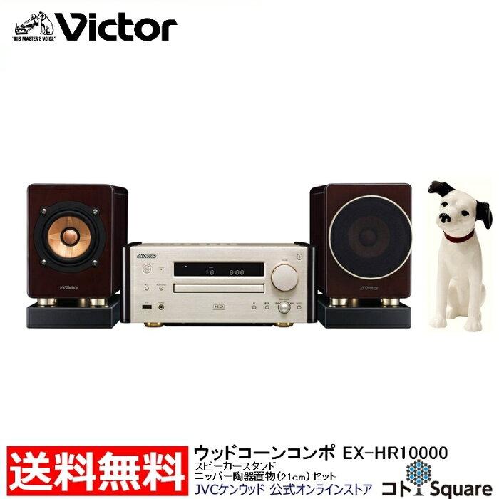 【直販専用モデル】VictorビクタープレミアムウッドコーンコンポEX-HR10000原音探求高音質フルレンジウッドコーンスピーカーK2K2テクノロジーコンパクトコンポデジタルアンプスマホスマートフォンコトスクエア