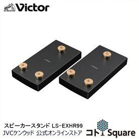 Victor ビクター ウッドコーンコンポ専用 インシュレーター一体型スピーカースタンド 2本1組 LS-EXHR99 | スピーカースタンド ウッドコーン 対応機種 EX-HR10000 EX-HR99 EX-HR55