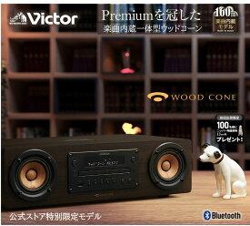 【特別限定商品】 Victor ビクター プレミアム ウッドコーンコンポ EX-D7 | 160曲 楽曲内蔵 一体型 オールインワン コンパクトコンポ オーディオ ミニコンポ 高 音質 ウッドコーンスピーカー cdコンポ スマホ スマートフォン USB bluetooth スピーカー