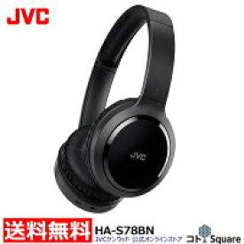 JVC ワイヤレスヘッドホン ノイズキャンセリング HA-S78BN | ブルートゥース bluetooth ヘッドホン ワイヤレスヘッドフォン ワイヤレスヘッドホン 高音質 長時間 有線 有線ヘッドホン ヘッドフォン マイク付き 通話可能 ヘッドフォン マイク内蔵 ノイズキャンセル