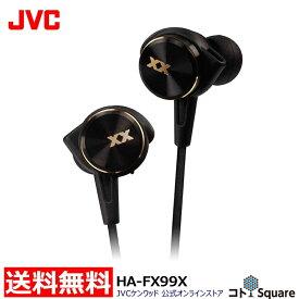JVC インナーイヤー イヤホン ハイレゾ対応 重低音 HA-FX99X-B | カナル型 ハイレゾ 高音質 有線 iphone android イヤフォン インナーイヤー型 イアフォン ジェ−ブイシ− ブラック