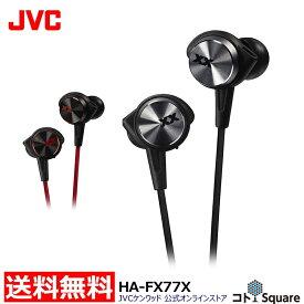 【アウトレット】 JVC ワイヤレスイヤホン 重低音 HA-FX77X   高音質 タフボディ ワイヤレス イヤホン イヤフォン イアフォン xxシリーズ jvc ジェ−ブイシ− スマホ スマートフォン iphone android