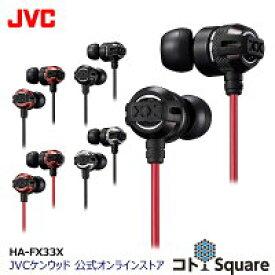 JVC インナーイヤー イヤホン 重低音 HA-FX33X | タフXX XXシリーズ ブラック レッド シルバー イヤホン イヤフォン イアフォン jvc ジェ−ブイシ− 有線 インナーイヤー型