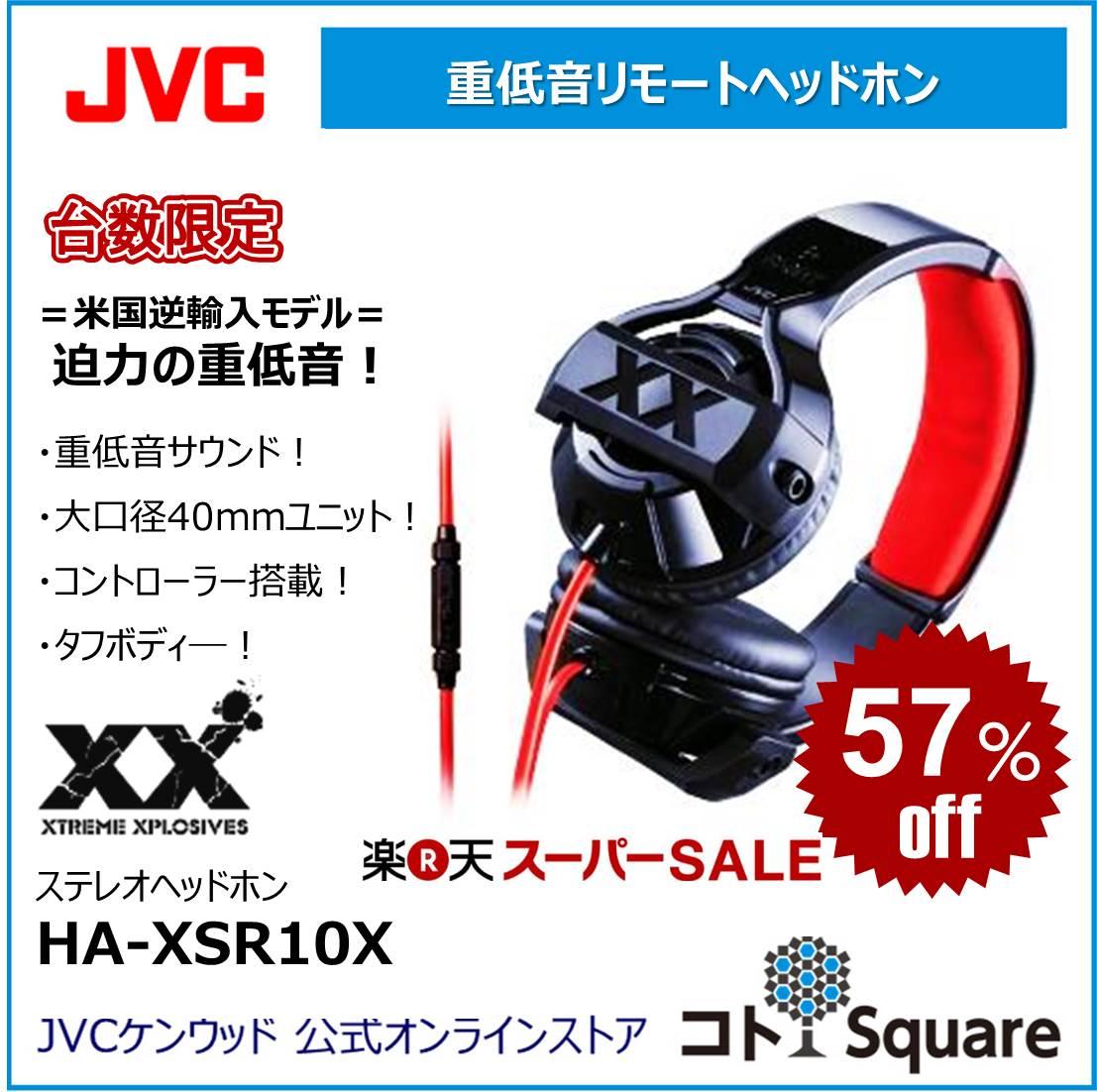 JVC 重低音ヘッドホン HA-XSR10X 重低音 headphone XXシリーズ XX ブラック レッド ヘッドホンおしゃれ 1.2mコード ヘッドバンド型 スマホ対応ヘッドホン イヤホンタフ ヘッドフォン ギフト コトSquare リモート iPhone 対応 リモコン ハンズフリー