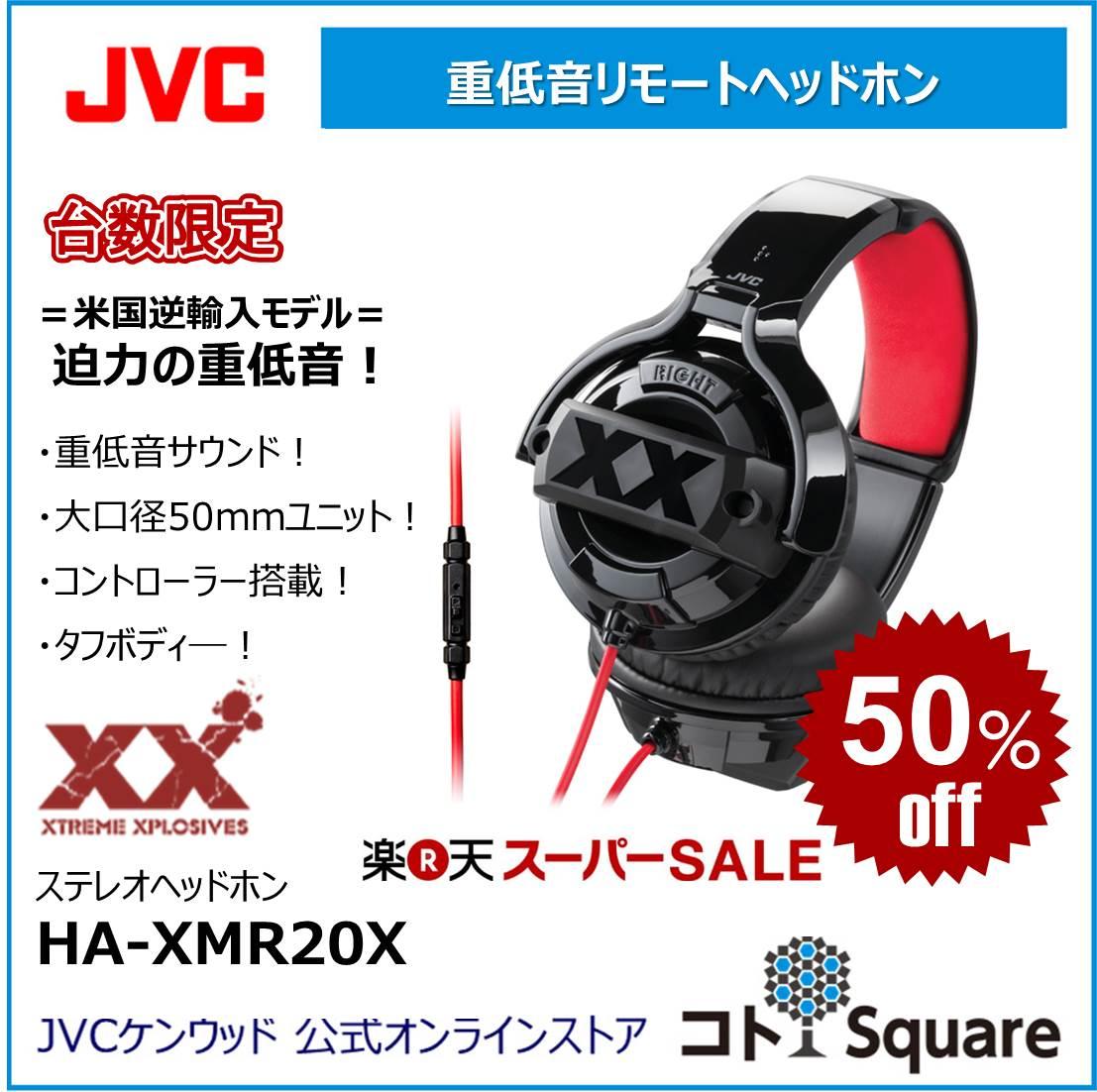 【全国送料無料】 JVC 重低音ヘッドホン HA-XMR20X 重低音 タフ headphone 1.2mコード XX XXシリーズ リモコン付 密閉型ヘッドホン ブラック レッド 米国 逆輸入デザイン スマホ iPhone 対応 ハンズフリー コトSquare コトスクエア