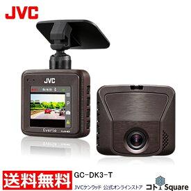 JVC ケンウッド JVC KENWOOD ドライブレコーダー 車載カメラ 約200万画素 HDR搭載 Gセンサー搭載 常時録画 駐車録画 小型 16GBmicroSDカード付属 Everio GC-DK3-T ノイズ対策