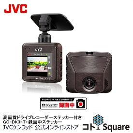 【録画中ステッカー付】 JVC ケンウッド JVC KENWOOD ドライブレコーダー 車載カメラ 約200万画素 HDR搭載 Gセンサー搭載 常時録画/駐車録画対応 小型 16GBmicroSDカード付属 Everio GC-DK3-T