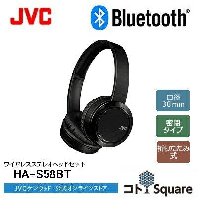 【全国送料無料】JVC HA-S58BTBluetooth対応長時間再生 ワイヤレスヘッドホン | ブルートゥースヘッドホン bluetooth ヘッドホンワイヤレス ヘッドフォンワイヤレス ヘッドホンおしゃれ ヘッドフォンおしゃれ ギフト プレゼント headphone 高音質 コトSquare