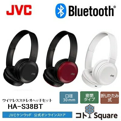 JVC HA-S38BTBluetooth対応長時間再生 ワイヤレスヘッドホン | bluetooth ヘッドフォン ブルートゥースヘッドホン ワイヤレスヘッドホン ヘッドホンおしゃれ bluetooth headphone 折りたたみ式 headphone スマホ対応 コトSquare ヘッドバンド型