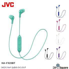 JVC カラフル ワイヤレスイヤホン 両耳 Bluetooth4.1 インナーイヤー ブルートゥース 高音質 カラフル jvc おしゃれイヤホン HA-FX23BT ブルー ブラック グリーン ピンク バイオレット ホワイト ウォーキング お祝い プレゼント