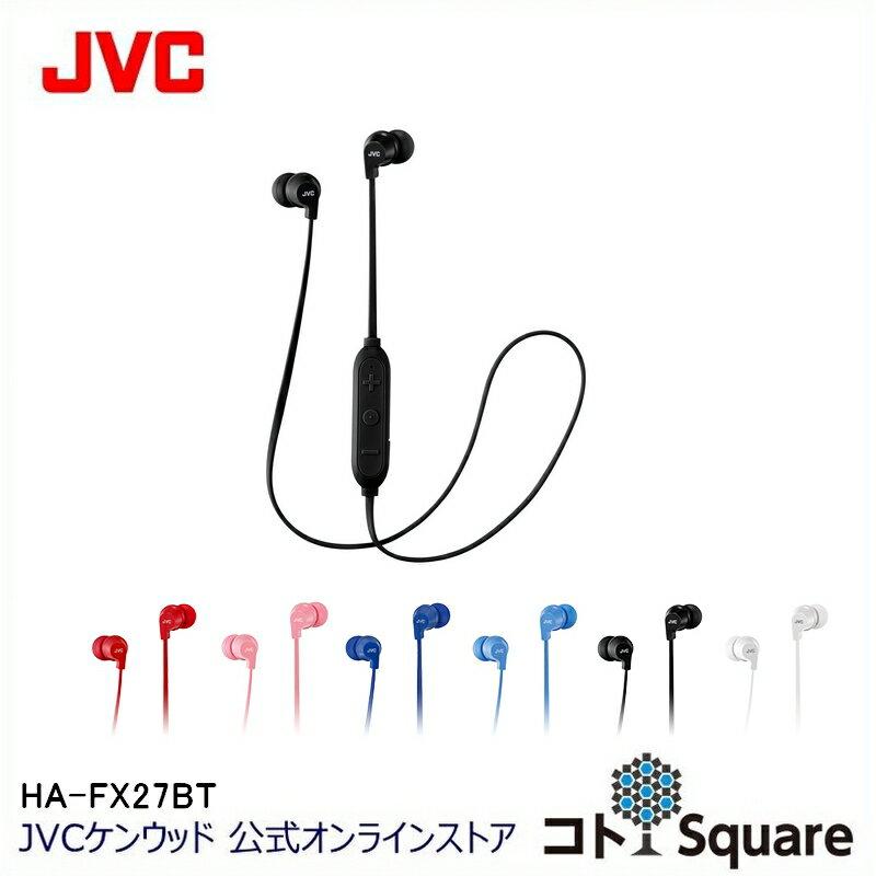 JVC HA-FX27BT 軽量 防滴仕様ワイヤレスイヤホン Bluetooth 防滴 長時間 ワイヤレスイヤホン インナーイヤー ブルートゥース イヤホン 高音質 ワイヤレス イヤホン おしゃれ イヤホン jvc イヤホン おしゃれイヤホン スポーツ アウトドア 運動