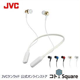 【アウトレット】 JVC HA-FX57BT ワイヤレスイヤホン 可愛い ブルートゥース ブラック ピンク ホワイト ゴールド ネックバンド メタリックボディ bluetooth ウォーキング お祝い プレゼント