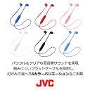JVC ワイヤレスイヤホン ブルートゥース レッド ピンク ダークブルー ブルー ブラック ホワイト 小型 軽量 防滴仕様 カナル型 Bluetooth4.1 IPX2相当 HA-FX27BT