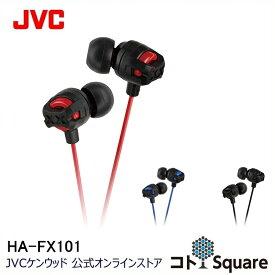 JVC タフ&重低音 イヤホン XXシリーズ HA-FX101 ブルー ブラック レッド 米国逆輸入 ストリート 密閉型 ジェーブイシー HA-FX101-A HA-FX101-B HA-FX101-R