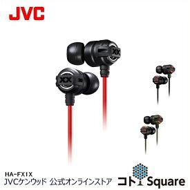 【アウトレット】 JVC インナーイヤー イヤホン 重低音 HA-FX1X | XXシリーズ ブラック HA-FX1X-BR ブラックレッド HA-FX1X-GR グリーンレッド 密閉式 イヤフォン 有線 インナーイヤー型 高音質 イアフォン