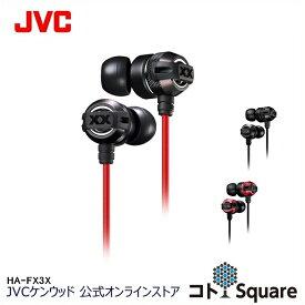 【アウトレット】 JVC インナーイヤー イヤホン 重低音 HA-FX3X   メタルボディ HA-FX3X-B HA-FX3X-R ブラック レッド 密閉式 有線 インナーイヤー型 高音質 イヤフォン イアフォン