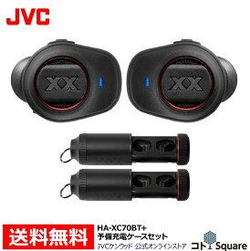 【数量限定!バッテリー内蔵充電ケース2個付】 JVC ワイヤレス イヤホン 完全ワイヤレス 両耳 マイク付き XX シリーズ Bluetooth 4.2 ブルートゥース iPhone Android 左右分離型 高音質 低音 タフボディ ハンズフリー ブラック レッド JVC HA-XC70BT テレワーク 在宅