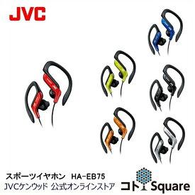 JVC スポーツ イヤホン HA-EB75 オープン型 防滴仕様 レッド ブルー ブラック オレンジ シルバー イエロー HA-EB75-A HA-EB75-B HA-EB75-R HA-EB75-D HA-EB75-S HA-EB75-Y