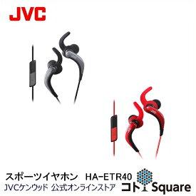 【アウトレット】 JVC インナーイヤー イヤホン 防水 HA-ETR40 | スポーツ 有線 スマホ スマートフォン iphone android ハンズフリー マイク付き マイク内蔵 軽量 jvc ジェ−ブイシ− 高音質 カナル型 イヤフォン イアフォン インナーイヤー型