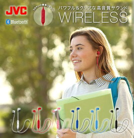 JVC ワイヤレスイヤホン 防滴 カラフル HA-FX27BT | ブルートゥース bluetooth jvc ジェ−ブイシ− マイク内蔵 iphone android かわいい ワイヤレスイヤフォン ワイヤレス イヤホン 長時間 マイク付き ハンズフリー 通話可能 高音質 ジェ−ブイシ− イヤフォン カナル型 卒業
