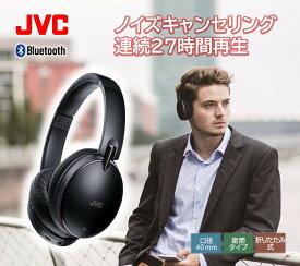 JVC ワイヤレスヘッドホン ノイズキャンセリング HA-S87BN | ブルートゥース bluetooth ヘッドホン ワイヤレスヘッドフォン ワイヤレスヘッドホン 高音質 長時間 NFC対応 有線 有線ヘッドホン ヘッドフォン マイク付き 通話可能