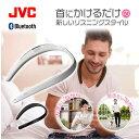 【全国送料無料】 JVC ウェアラブル ワイヤレス スピーカー SP-A10BT | 肩掛け 首掛け ハンズフリー ネックスピーカー…