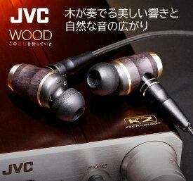 JVC ウッドコーン インナーイヤー イヤホン ハイレゾ HA-FX1100 | WOODCONE woodイヤホン 高音質 MMCX ウッドドーム イヤフォン インナーイヤー型 有線 イアフォン