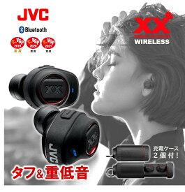 【数量限定!バッテリー内蔵充電ケース2個付】 JVC ワイヤレスイヤホン 重低音 HA-XC70BT | bluetooth 左右分離型 高音質 低音 長時間 卒業 プレゼント 完全ワイヤレス ジェ−ブイシ− 両耳 マイク付き タフボディ 在宅 iphone android jvc ブルートゥース 通話可能