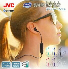 JVC カラフル ワイヤレスイヤホン HA-FX23BT | bluetooth インナーイヤー ブルートゥース 高音質 jvc クリスマス プレゼント ピンク バイオレット ホワイト 両耳 ジェ−ブイシ− ワイヤレス イヤホン マイク付き iphone android かわいい 長時間 ブルートゥース 通話可能