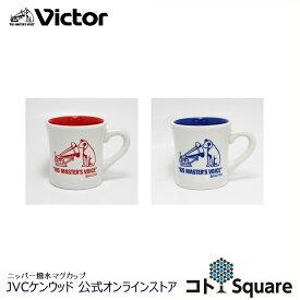 ビクター ニッパー 撥水 マグカップ レッド ブルー 陶器 かわいい おしゃれ victor ニッパー 犬 グッズ