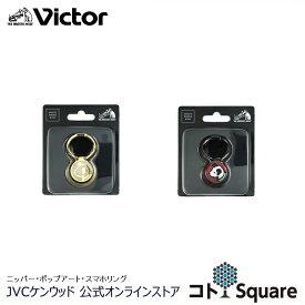 ビクター ニッパー・ポップアート・スマホリング ゴールド ブラック/レッド