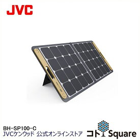JVC Powered by Jackery ポータブル ソーラーパネル BH-SP100-C 最大出力100W BN-RB6 RB5 RB3 BN-RJ5 RJ3 対応 折りたたみ式 災害対策 アウトドア キャンプ