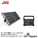 JVC ポータブル電源 ソーラーパネル セット BN-RB5-C BH-SP100-C 144,000mAh/518Wh | jackery 大容量 蓄電地 正弦波 D…